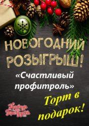Новогодний розыгрыш!